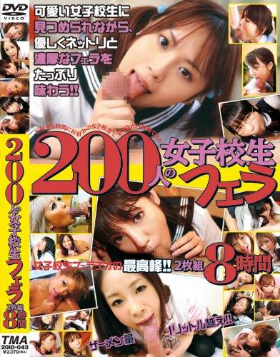 200人の女子校生フェラ 2枚組8時間 [DVD]