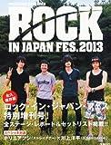 ロックインジャパンフェスティバル 2013 2013年 10月号 [雑誌]