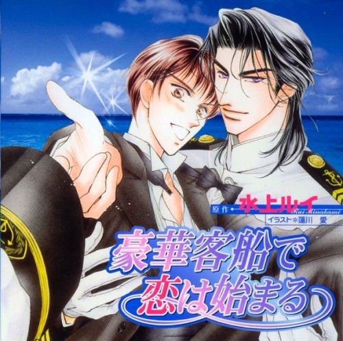 Cue Egg Label 復刻版ドラマCD 豪華客船で恋は始まる