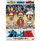 ブラっと嫉妬 ~ザ・嫉妬パレード~ [DVD]