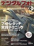 デジタルフォト 2006年 11月号 [雑誌]