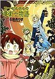 コーセルテルの竜術士物語 7 (7) (IDコミックス ZERO-SUMコミックス)