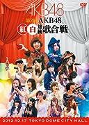 第2回 AKB48 紅白対抗歌合戦 (DVD2枚組)