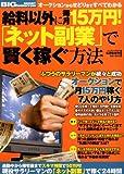 BIG tomorrow (ビッグ・トゥモロウ) 増刊 給料以外に毎月15万円!「ネット副業」で賢く稼ぐ方法 2012年 06月号 [雑誌]