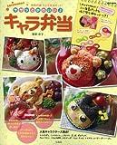 kaerenmamaのササッとかわいいキャラ弁当 「ミニ海苔パンチ&抜き型5個セット」付き (e-MOOK)
