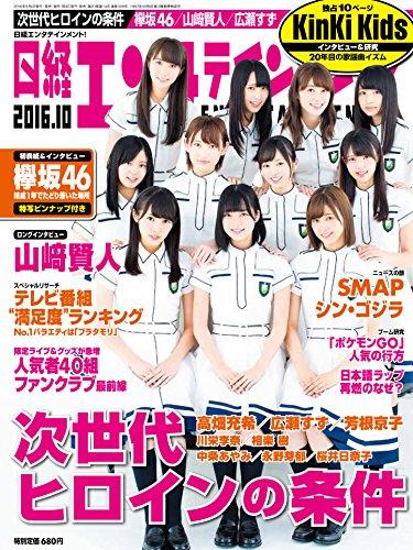 日経エンタテインメント! 2016年10月号
