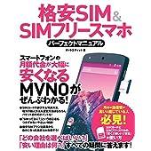 格安SIM&SIMフリースマホ パーフェクトマニュアル