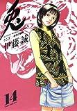 兎 野性の闘牌 14 (バンブーコミックス)