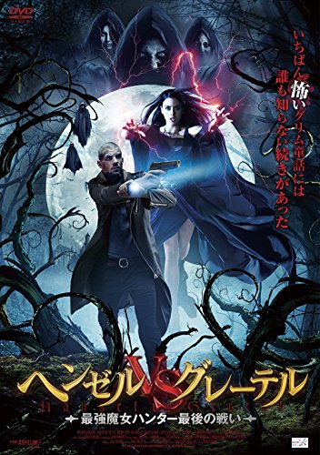 ヘンゼルVSグレーテル 最強魔女ハンター最後の戦い [DVD]