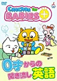 CatChat for BABIES+(�v���X!) [DVD]