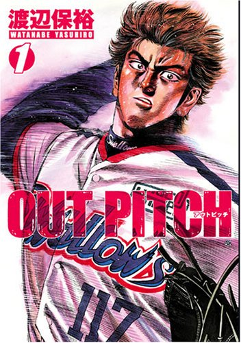 OUT PITCH 1 (BUNCH COMICS)
