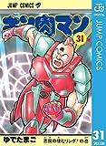 キン肉マン 31 (ジャンプコミックスDIGITAL)