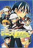 テニス1000%―同人誌アンソロジー集 (3回戦) (MARoコミックス)
