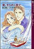 愛、きらめく港で 海が紡ぐ絆シリーズ3 (マイロマンスコミックス 8 海が紡ぐ絆シリーズ 3)