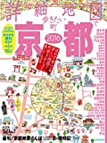 詳細地図で歩きたい町 京都 2016 (JTBのムック)
