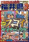 日本の特別地域特別編集65 これでいいのか福井県 (地域批評シリーズ)
