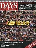DAYS JAPAN (デイズ ジャパン) 2010年 04月号 [雑誌]