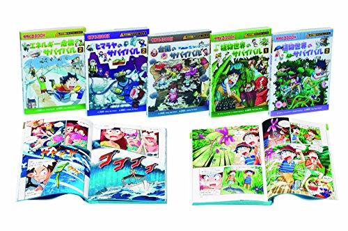 サバイバルシリーズ 全7巻セット 【2015年新刊】 (かがくるBOOK―科学漫画サバイバルシリーズ)