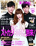 ViVi (ヴィヴィ) 2013年 04月号 [雑誌]