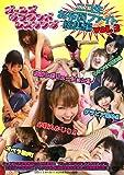 office GGW/ガールズグラウンドレスリング~お布団ファイト総集編vol.3~ [DVD]