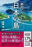 絶対に行きたい! 日本の島 (だいわビジュアル文庫)