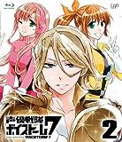 声優戦隊 ボイストーム7 Vol.2 [Blu-ray]