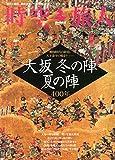 男の隠れ家特別編集 時空旅人 Vol.24 「大坂 冬の陣 夏の陣」  2015年 03 月号