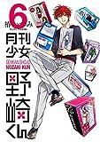 月刊少女野崎くん(6) 初回限定特装版 (SEコミックスプレミアム) (ガンガンコミックスONLINE)