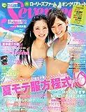SEVENTEEN (セブンティーン) 2013年7月号