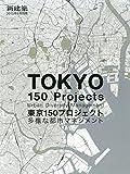 新建築 2015年6月別冊 東京150プロジェクト 多様な都市マネジメント TOKYO150projects