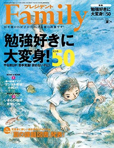 プレジデントFamily (ファミリー)2016年 7月号 [雑誌][Kindle版]
