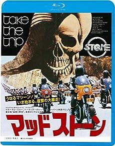 マッドストーン<墓掘りエディション> [Blu-ray]