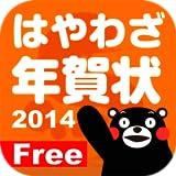 はやわざ年賀状2014 for Android with くまモン Free
