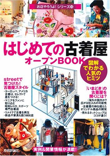 はじめての「古着屋」オープンBOOK (お店やろうよ!シリーズ 13)
