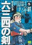 六三四の剣 第5巻 (My First WIDE)