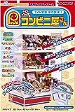 ぷちサンプルシリーズ 専用ディスプレイケース ぷちコンビニ屋さん 単品