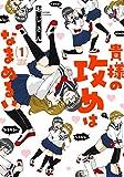 貴様の攻めはなまぬるい 1 (マッグガーデンコミックス Beat'sシリーズ)