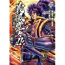 義風堂々!!直江兼続~前田慶次酒語り 6 (ゼノンコミックスDX)