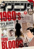 イブニング 2015年22号 [2015年10月27日発売] [雑誌] (イブニングコミックス)