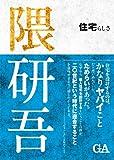 サムネイル:隈研吾の新しい書籍『隈研吾 住宅らしさ』
