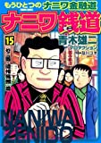 ナニワ銭道(15)「ゼニ道・遺恨残照」篇 (TOKUMA COMICS)