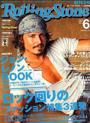 Rolling Stone (ローリング・ストーン) 日本版 2007年 06月号 [雑誌]