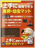 マルカン 上手に飼育できる産卵・幼虫マット 5L 昆虫用 M-645