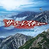 サマーレスキュー~天空の診療所~オリジナル・サウンドトラック