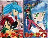 霊能探偵ルナ&サイコ 全2巻完結(ジャンプコミックス) [マーケットプレイスセット]