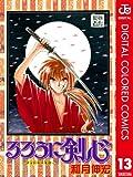 るろうに剣心―明治剣客浪漫譚― カラー版 13 (ジャンプコミックスDIGITAL)