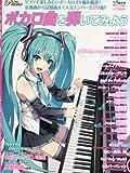 月刊ピアノ2012年7月号増刊 ボカロ曲を弾いてみよう