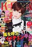 KERA ! (ケラ) 2011年 09月号 [雑誌]