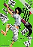 さすらいアフロ田中(4)【期間限定 無料お試し版】 (ビッグコミックス)