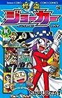 怪盗ジョーカー 第10巻 2012年01月27日発売